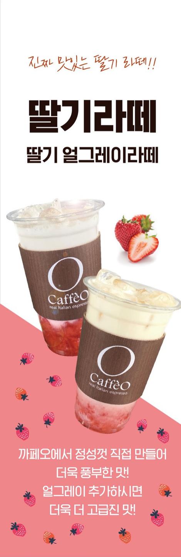 CaffeO(까페오)