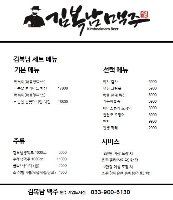 김복남맥주 원주기업도시점