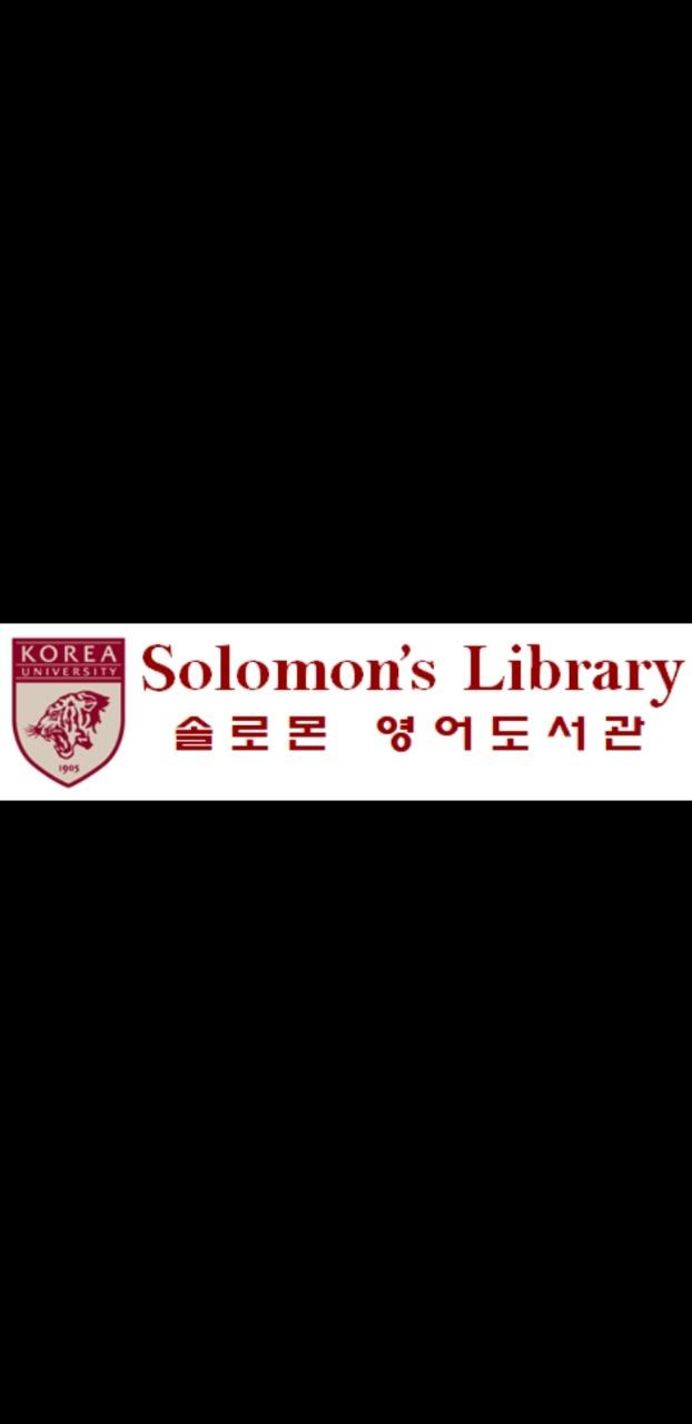솔로몬 영어