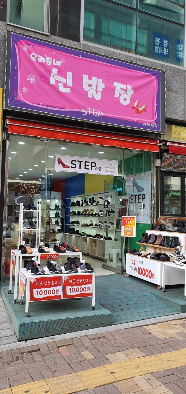 신발장 (스텝)