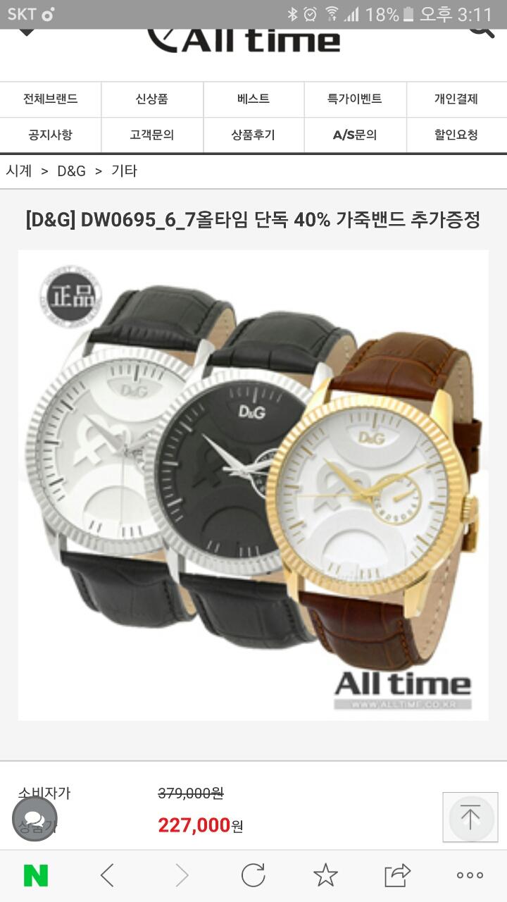 D&G 돌체앤 가바나시계 DW0695