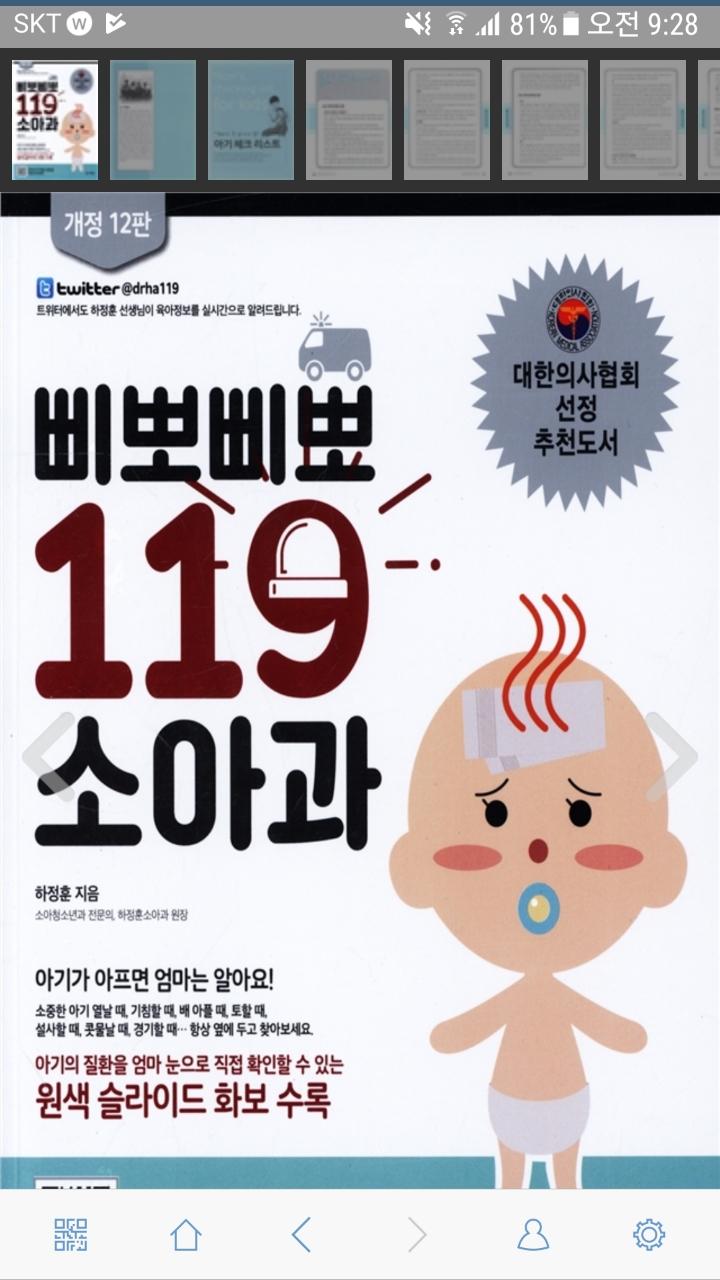 삐뽀삐뽀 119 소아과 책 개정판 삽니다