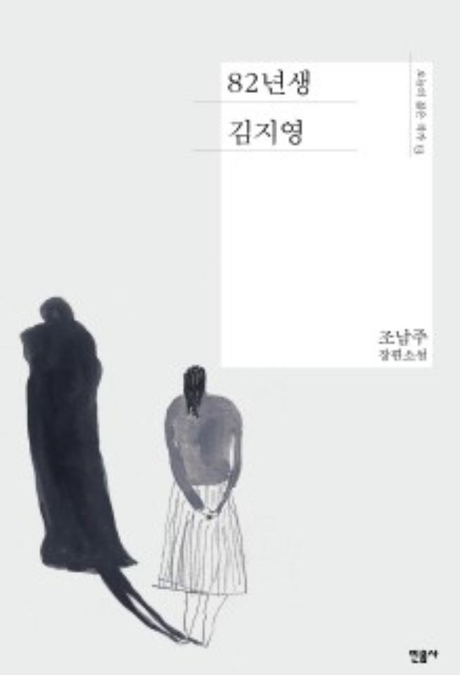 82년생 김지영 판매