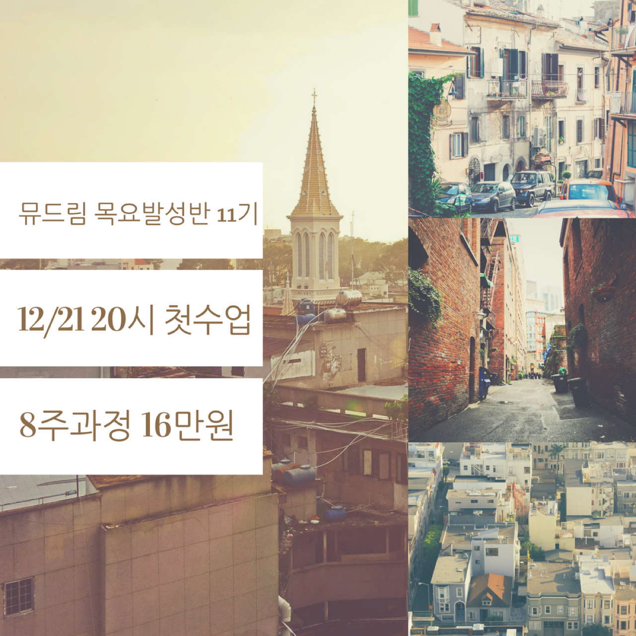 [마감] 뮤지컬 기초발성 (뮤드림 목요발성반11기)