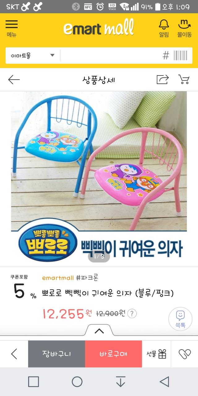 뽀로로 삑삑이 의자