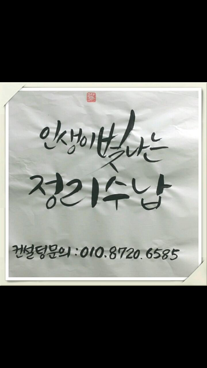 💖정리수납 도와드려요~^^