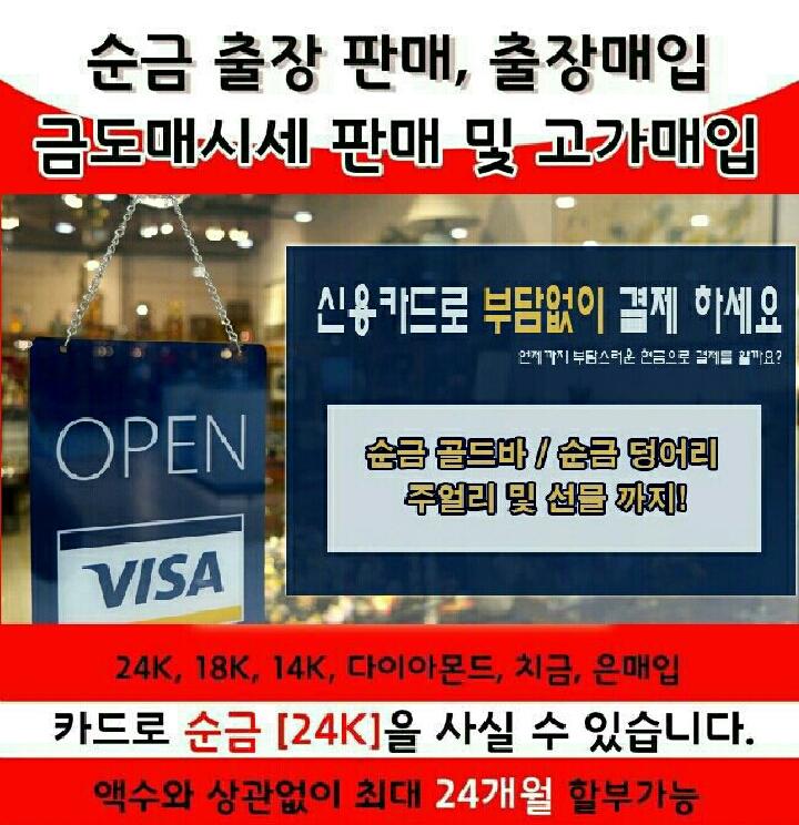 순금 18K 14K 최고가매입 각종 예물도매판매 롤렉스 명품시계 매입 판매 합니다~
