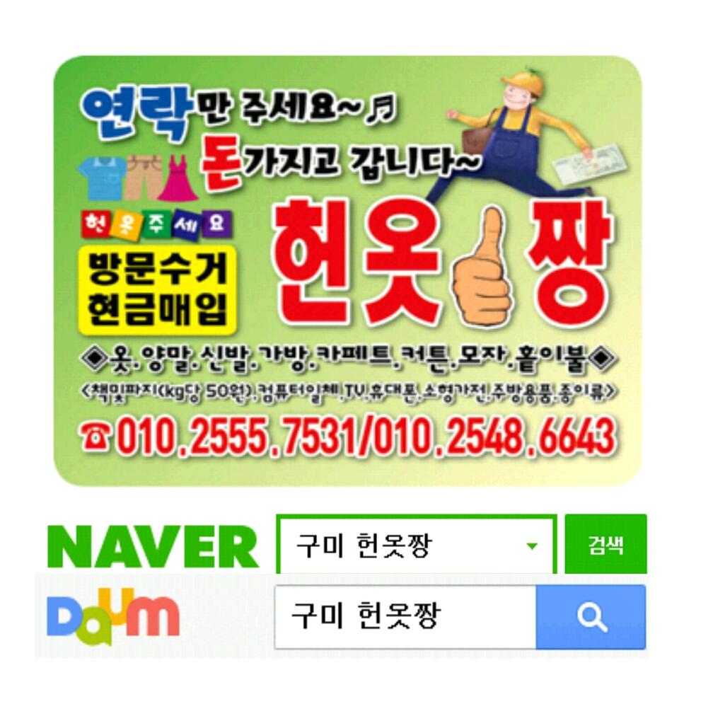 구미헌옷수거(헌옷👍짱)