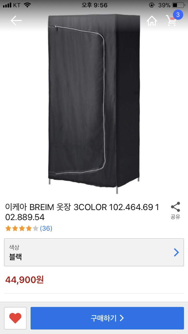 이케아 옷장