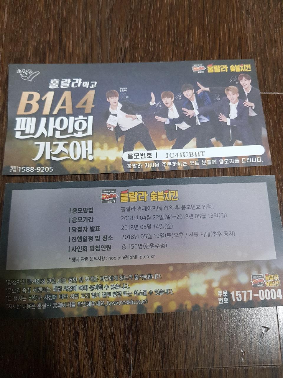B1A4 팬싸인회응모권 무료나눔이요~~