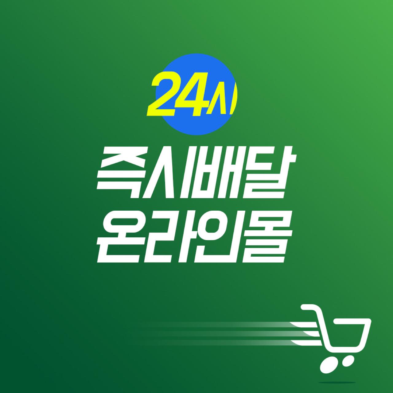 24시 즉시배달 온라인몰 나우픽