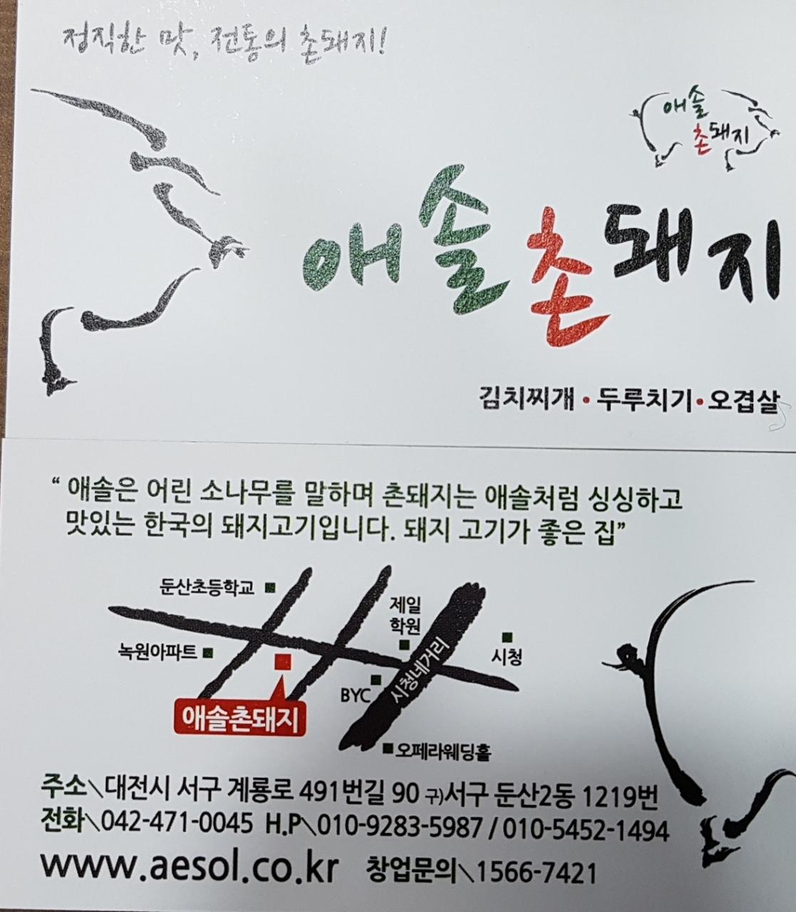 대전서구둔산동1219번지 김치 찌개오겹살  집밥처럼 ^^