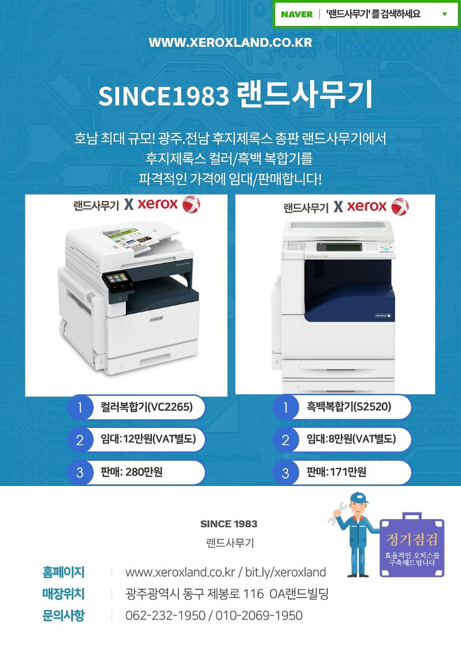 후지제록스 컬러/흑백 레이저 복합기 전국 최저가 판매 및 임대!