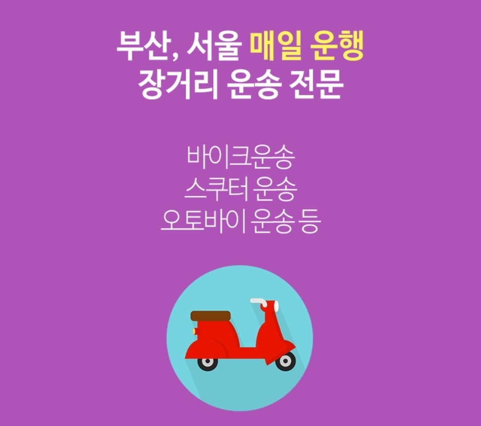 개인용달 화물운송 전국화물 지방공차 항시대기 원룸이사,소형이사 전문
