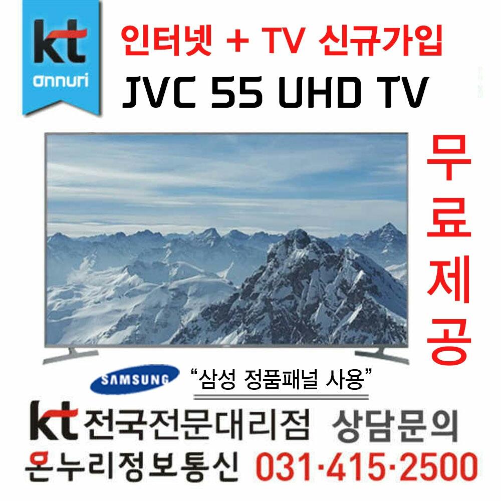 JVC 55인치 UHD TV 받아가세요!!