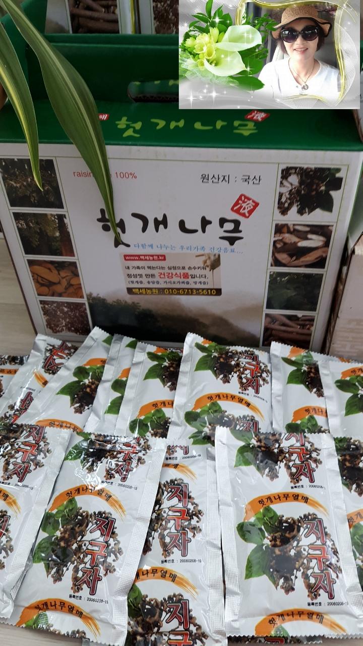 헛개즙 직거래(기장군 철마산이 농장:백세농원)