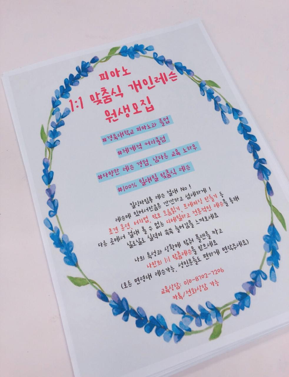 피아노1:1개인레슨/무료체험/경북대졸업