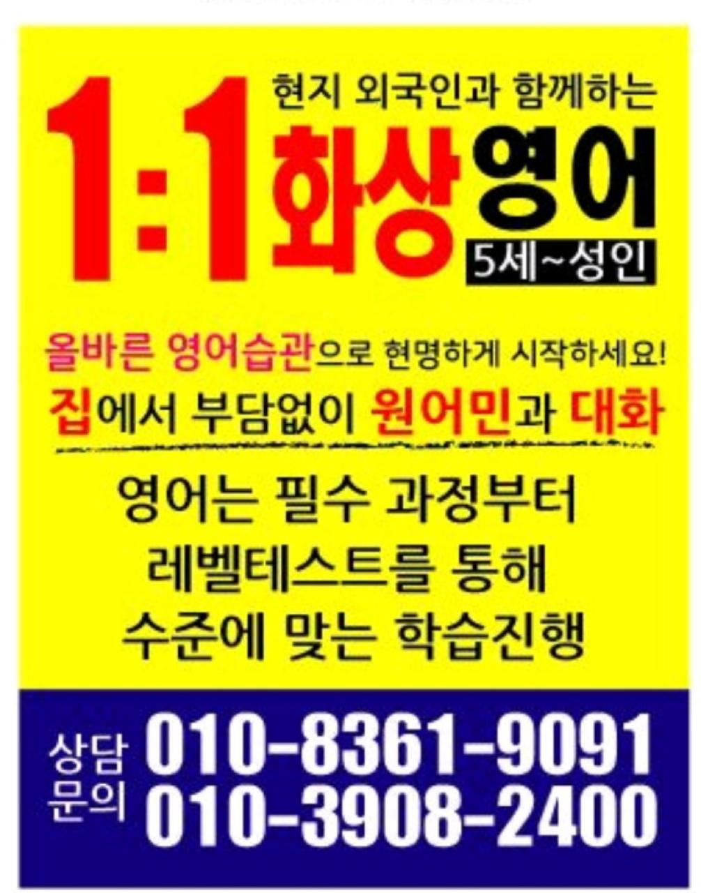 1:1 화상영어 모집해요 ~^^~