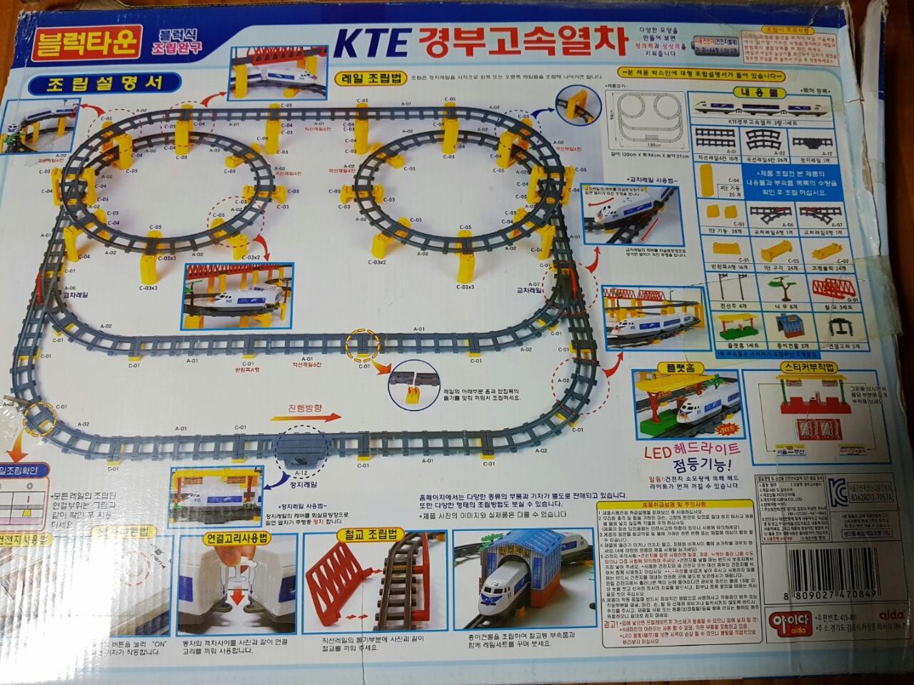 KTE 경부고속열차 부품구해요^^