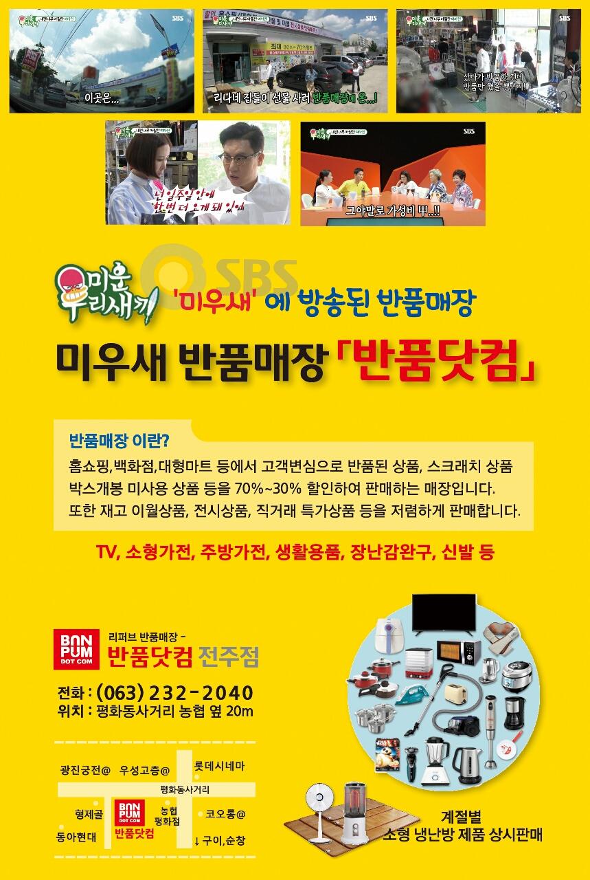 리퍼브샵 반품매장 '반품닷컴' 입니다.