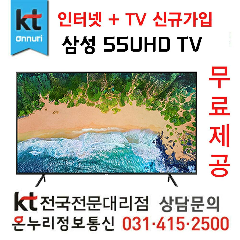 삼성55인치 UHD tv 가져가볼까요?