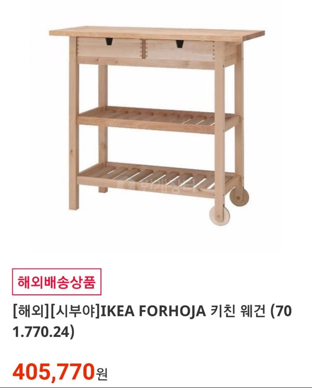 이케아 푀르회야 원목트롤리, 웨건형태 주방 보조식탁, 테이블 판매