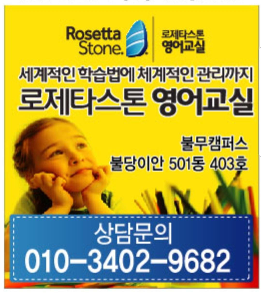 로제타스톤영어교실 불무캠퍼스 불당이안 501동403호