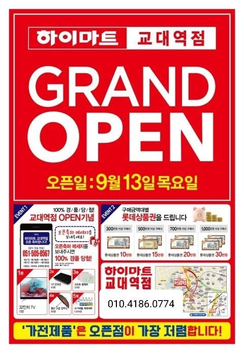 부산교대역 하이마트 오픈하였습니다!!!!!
