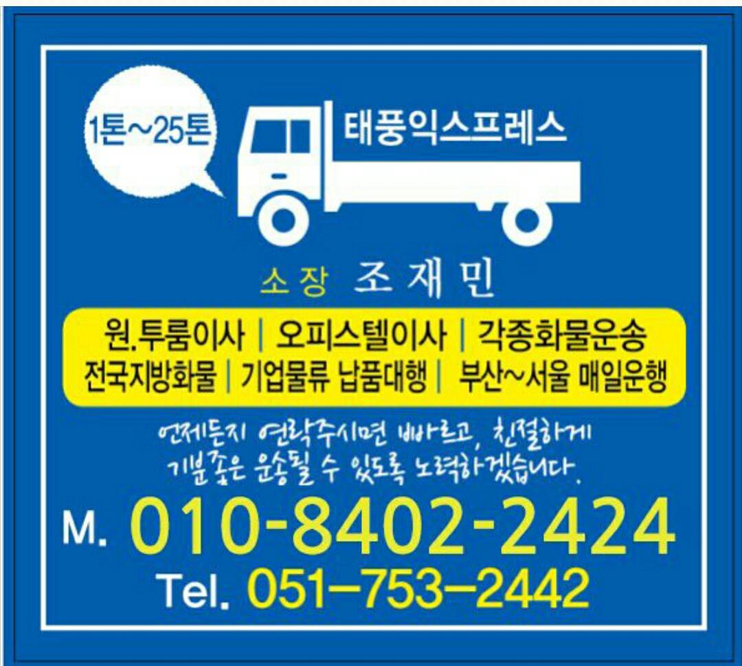 개인용달 원룸이사 용달이사 사무실이사 소형이사 전국매일운행 부산<ㅡ>서울 매일운행