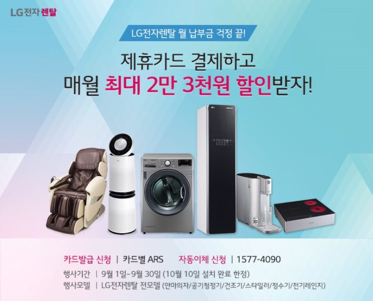 [LG전자렌탈]초기비용0원/1+1선물/현금지원/정수기렌탈료_월11,900원!!