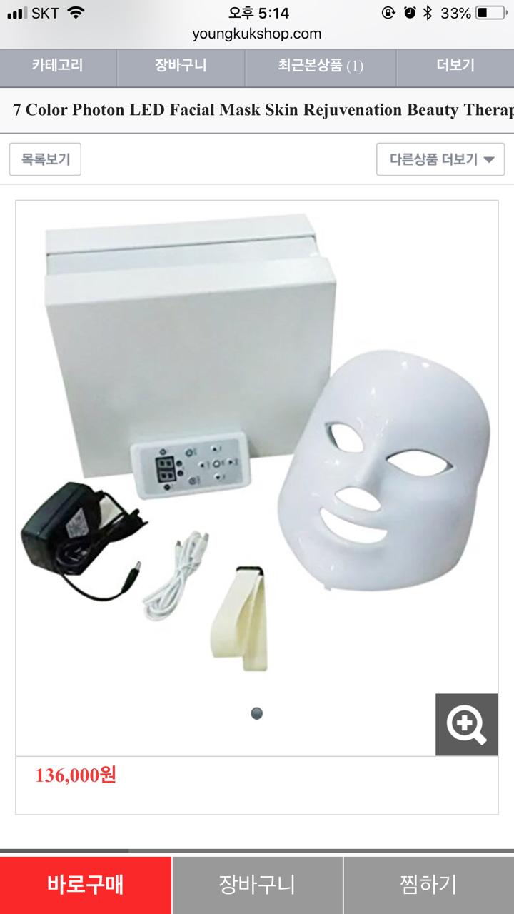 led mask  엘이디  마스크  새제품