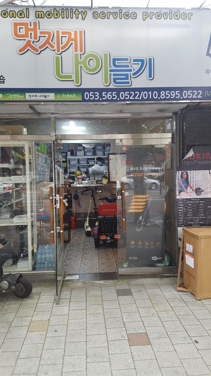 전동킥보드, 전동스쿠터, 전기자전거, 배터리, 충전기.타이어, 튜브 등 을판매하는 전동기 전문점입니다.