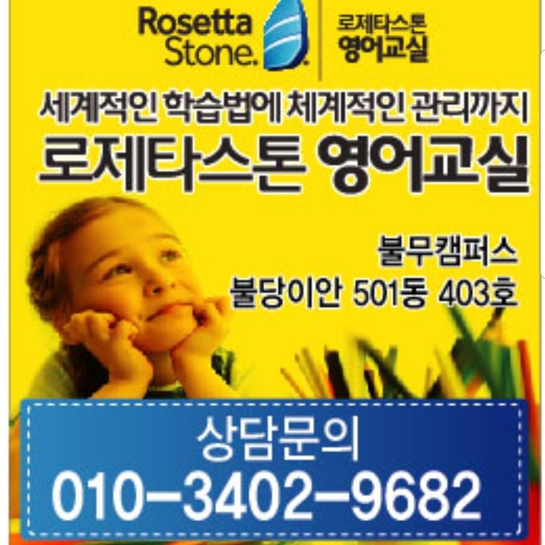 로제타스톤영어교실 불무캠퍼스