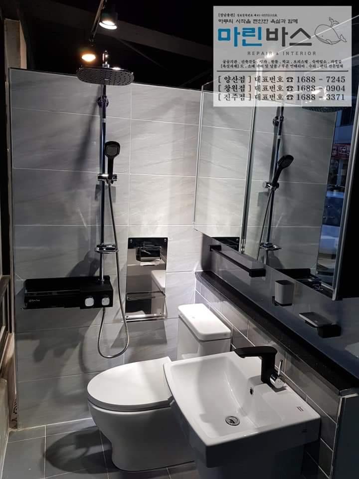 욕실용품 및 욕실수리 인테리어 전문^^