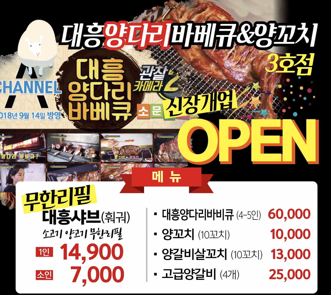 TV맛집.  방송출연맛집  대흥 양다리 바베큐