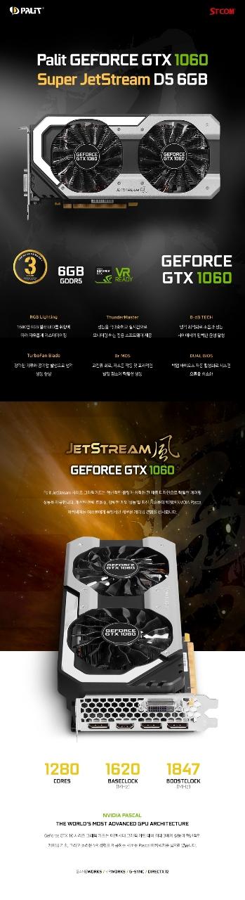 라이젠 2600/GTX1060(6GB) 최상급 게임컴
