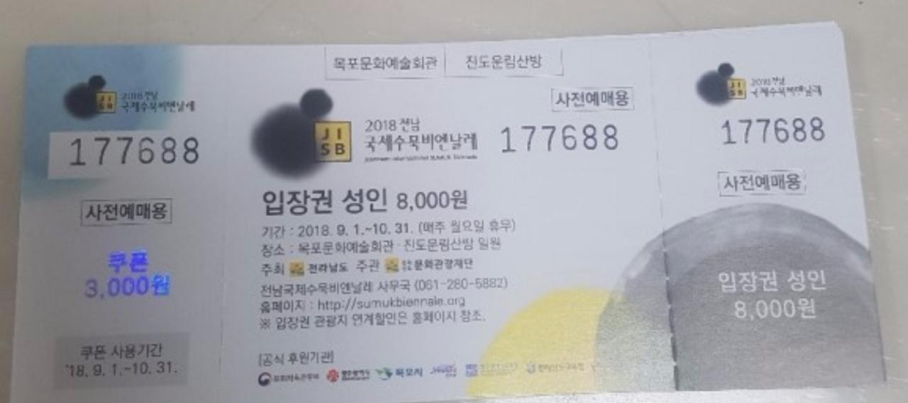 전남 수묵 티켓 입장권 1장 나눔