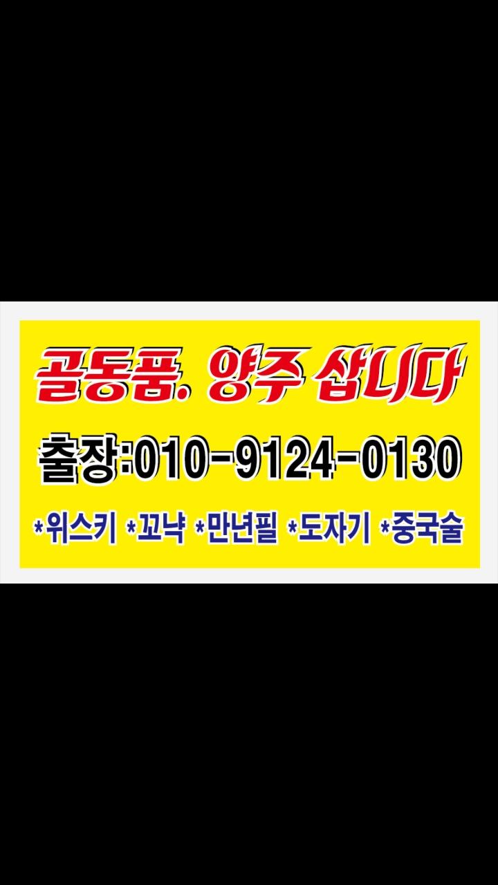 중고양주 꼬냑  예술품 외제오디오
