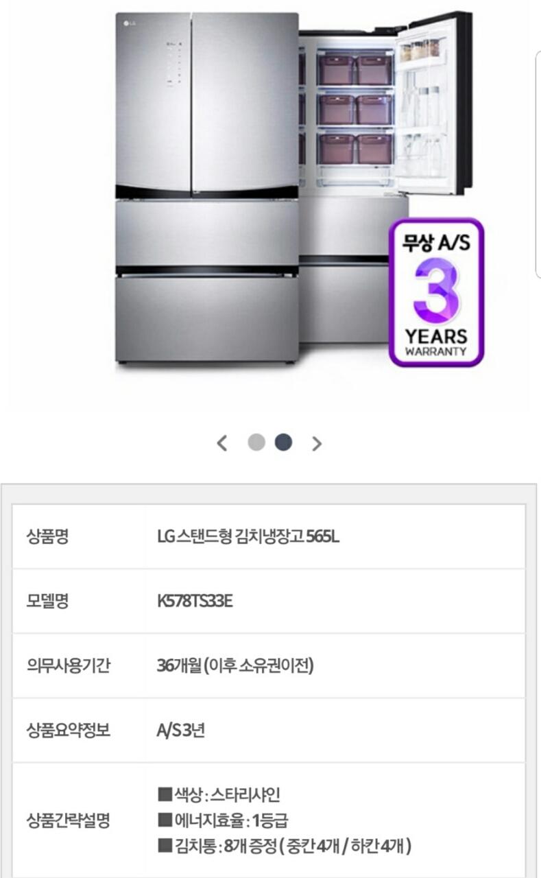 LG 565L 김치냉장고