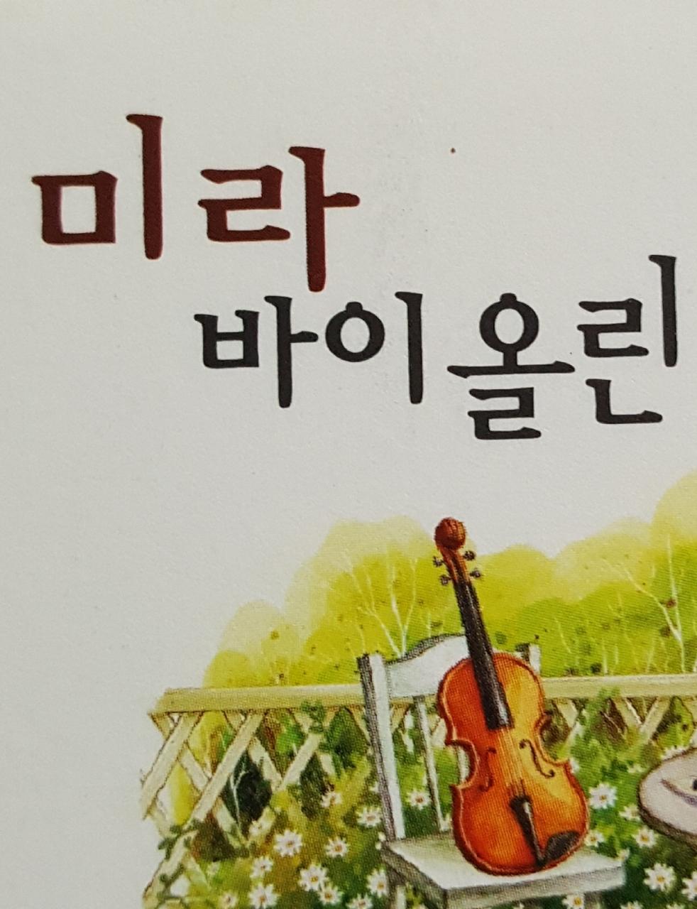 동구전하동 바이올린전문학원