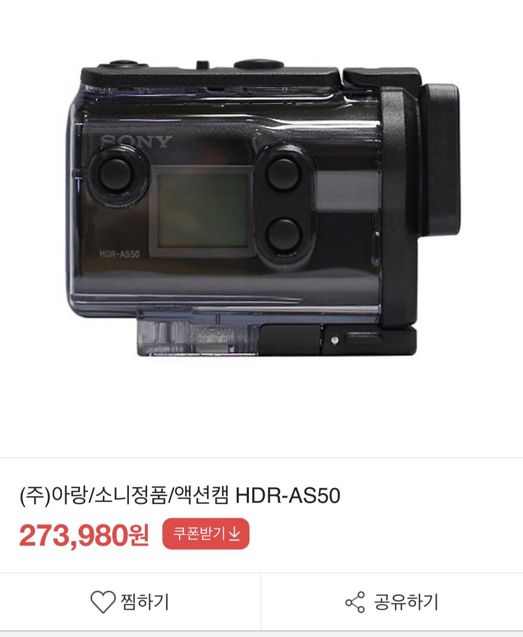 소니 액션 캠(2주전 구매)