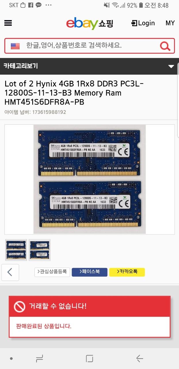하이닉스 노트북램 ddr3L 4기가 싸게 팝니다!!