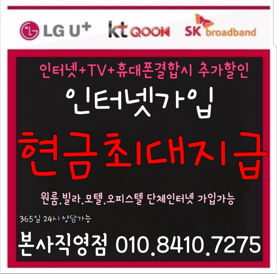 LG SK KT 인터넷가입하세요~