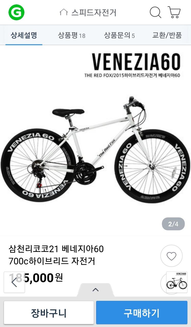 자전거 팝니다~ (자전거자물쇠와 세척용품도 같이 드림)