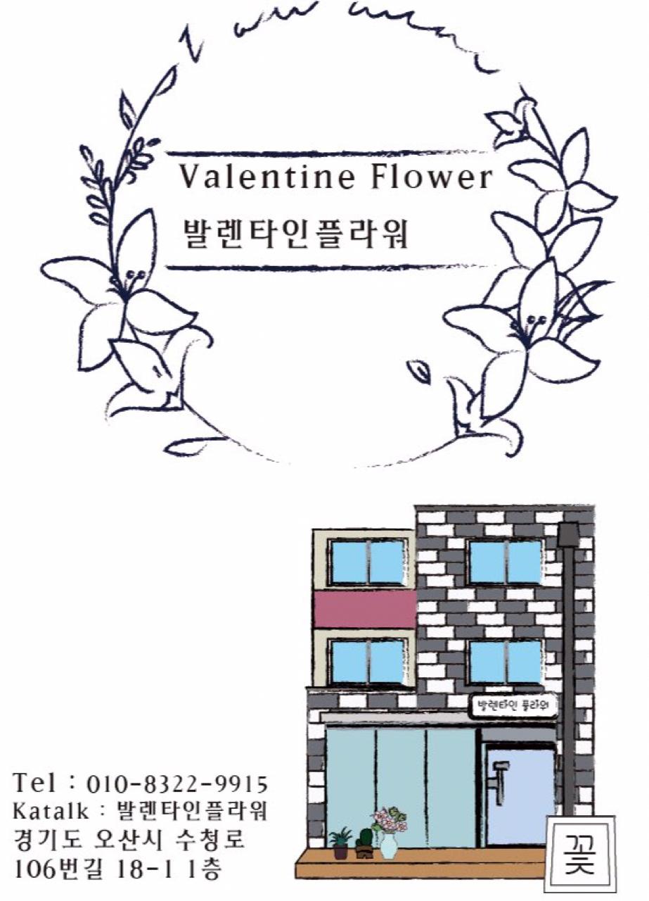 금암동에 있는 발렌타인플라워입니다^^