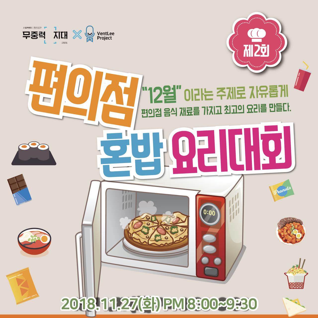 [나눔 세번째] 제2회 혼밥 요리대회