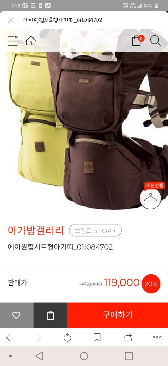 아가방 에이원힙시트형아기띠