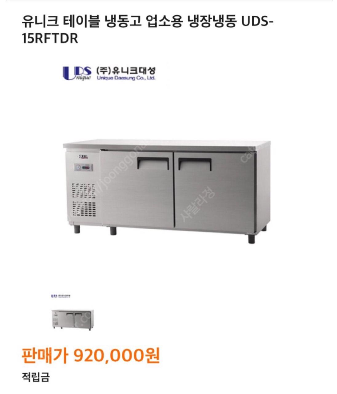 업소용 저렴하게 35만원 팝니다.(냉장,냉동가능)