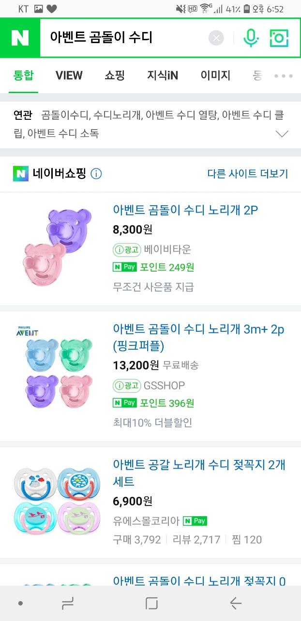 아벤트 곰돌이 수디 0갤~ 세제품