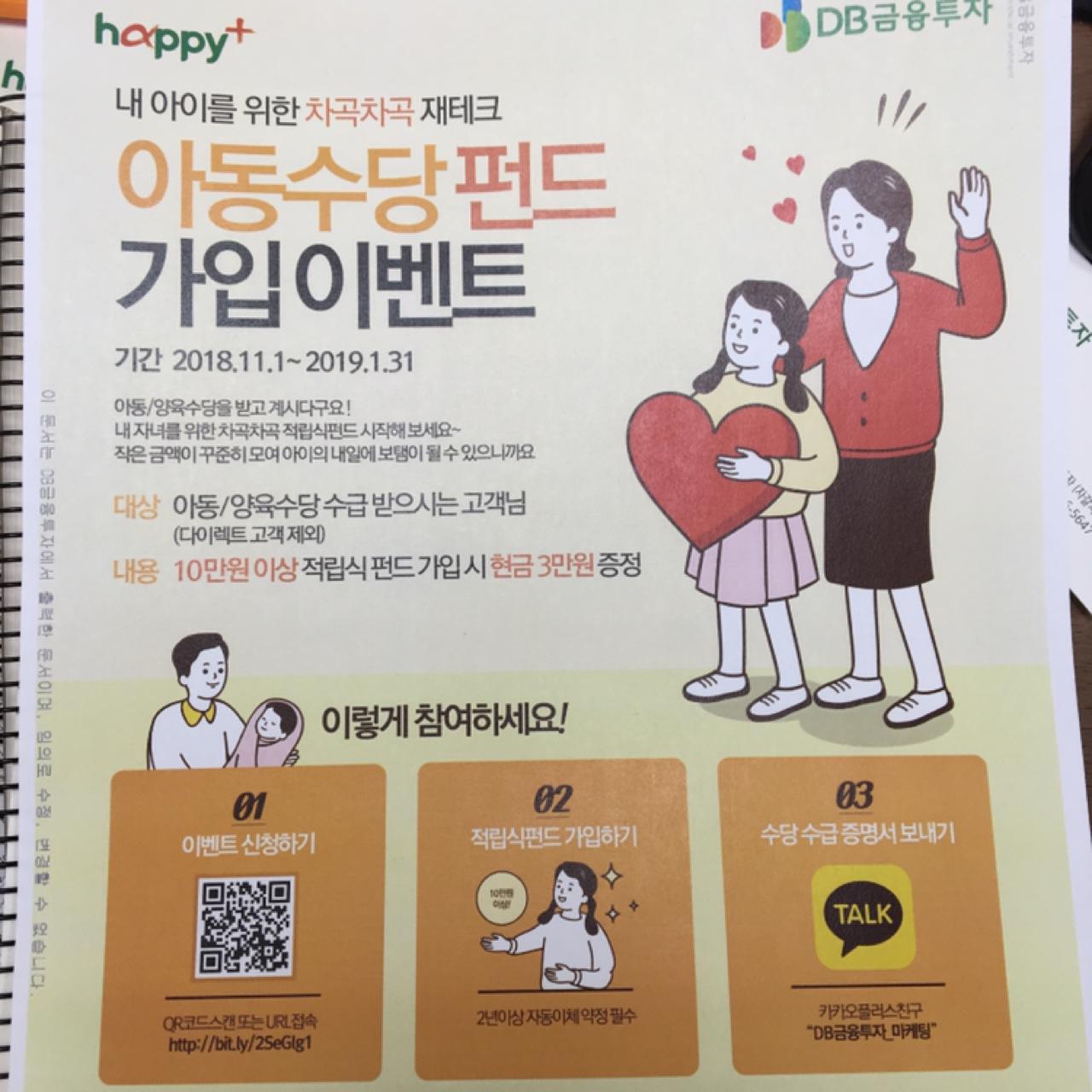 아동수당펀드 10만원 가입시 3만원현금증정